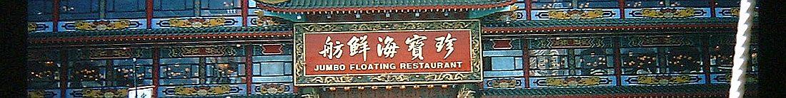 Reise_Hongkong2